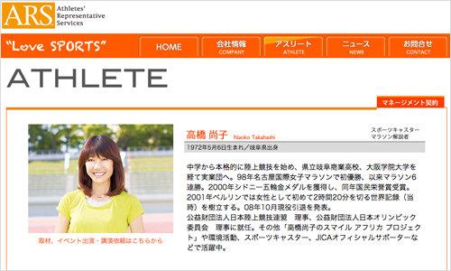 takahashinaoko_01_160806.jpg