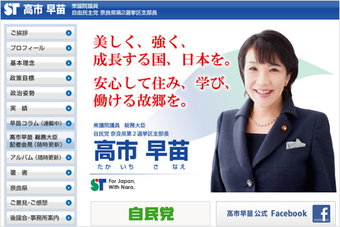takaichi_01_151017.jpg