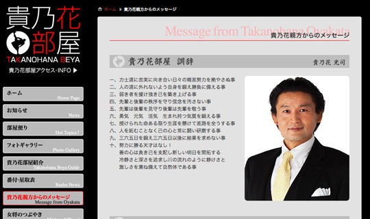 takanohana_180202_top.jpg