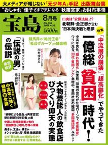 takarajima_01_150712.jpg