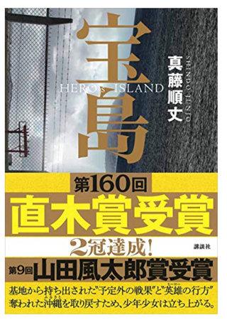 直木賞受賞『宝島』が突きつけた「沖縄問題」の本質! 沖縄問題から逃げ続けるマスコミ、『zero』は直木賞報じずの画像1