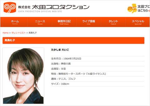 takashimareiko_01_160603.jpg