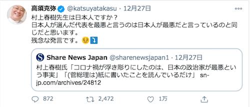 高須院長が村上春樹の政権批判に「日本人ですか」と差別丸攻撃を仕掛け批判殺到! 大村知事リコール運動も不正発覚で…の画像1