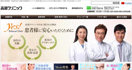 takasuclinic_01_150822.jpg