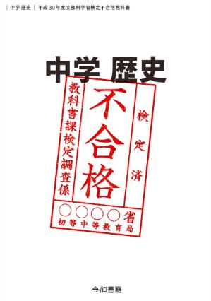 竹田恒泰が作った『中学歴史 検定不合格教科書』は間違いだらけの妄想ファンタジー!百田尚樹に続きトンデモ日本史本ビジネスの画像1