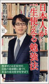 takedabenkyou_01_141001.jpg
