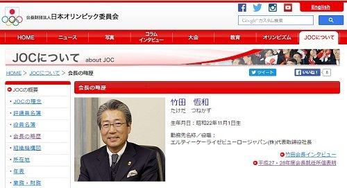 仏司法当局が東京五輪誘致汚職で竹田恒和JOC会長を捜査開始! ゴーンの報復じゃない、マスコミが報じなかった黒い疑惑の画像1