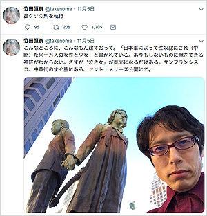竹田恒泰が慰安婦像に「鼻クソの刑」ツイートの愚行! ヘイト発言を撒き散らすレイシストを文化人扱いするメディアの罪の画像1