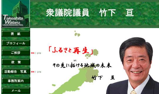 takeshita_171124_top.jpg