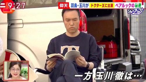 玉川徹が米倉涼子『ドクターX』に出演したときにあの岸部一徳が…「政権に忖度しないところ」がいいと玉川ファンであることを表明の画像1