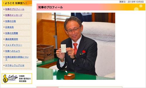 安倍首相が玉城デニー知事に沖縄無視・辺野古続行をあらためて宣言! 小林節は「県民投票には憲法上の拘束力ある」と指摘の画像1