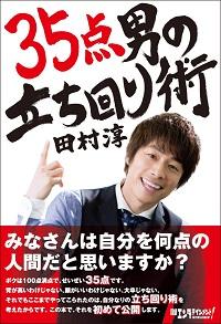 tamuraatsushi_150707.jpg
