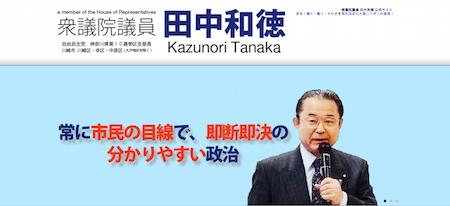 暴力団癒着の田中復興相が原発被災者の支援打ち切りで「担当外 福島県の責任」と大嘘! 裏では政府が県に打ち切り指示の画像1