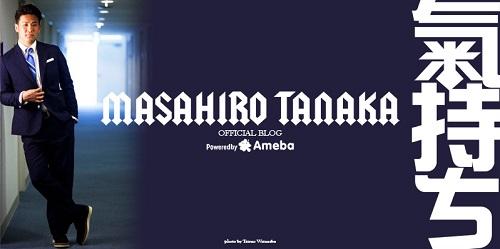 tanakamasahiro_150118.jpg