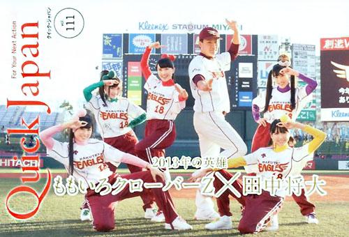tanakamomokuro_01_141223.jpg