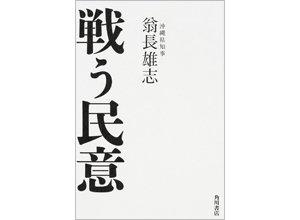 国連が「沖縄への基地集中は差別」と日本政府に勧告! 沖縄の民意を無視し辺野古移設強行する安倍政権に国際社会もNOの画像1