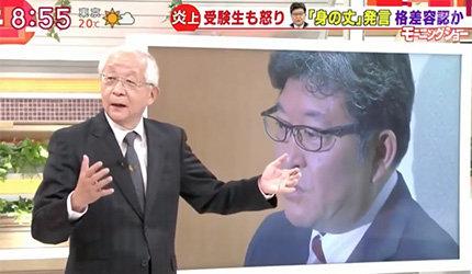 田崎史郎が萩生田文科相「身の丈」発言をエクストリーム擁護!「問題発言したから英語民間試験の導入を延期できた」の画像1