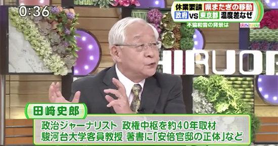 田崎史郎がGoTo擁護で「古希祝いに九州旅行する」「6、7人で会食始めた」…政権擁護のため体をはって迷惑行為の画像1