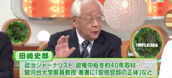 田崎史郎が『ひるおび』共演者・柿崎の首相補佐官就任で「もやもや感がある」と不機嫌に! 給与額にも「たくさんもらってんだな」の画像1