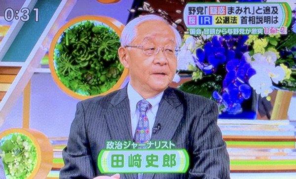 田崎史郎が河井案里問題で安倍首相は無関係と擁護もすぐ自滅!「案里さん自身が国政に出ようとした」→「阿吽の呼吸で」 の画像1