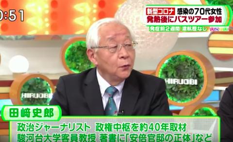 田崎史郎がコロナ問題で安倍政権擁護のため医者と患者を攻撃! 検査体制ないのに「町医者は検査しろ」「熱が出て旅行いくな」の画像1