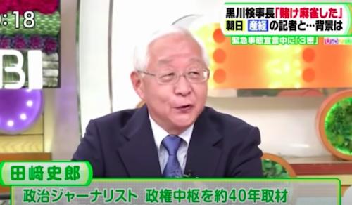 田崎史郎が黒川検事長と賭けマージャンを正当化! コロナでもマージャンに誘われたら「行く」と即答の画像1