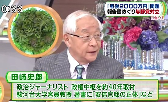 田崎史郎が年金繰り下げ問題で「僕は65歳から年金もらってる」! 安倍政権は必死で繰り下げPRしてるのにの画像1