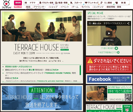 terracehouse_140904.jpg