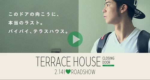 terracehouse_150304.jpg