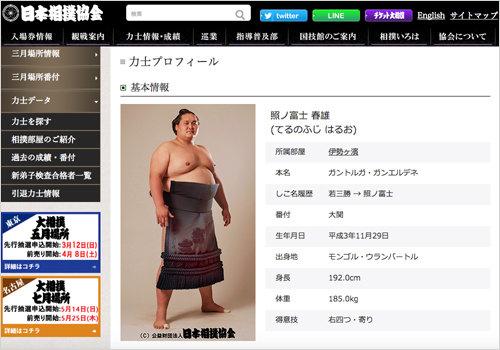 terumahuji_01_170401.jpg