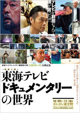 tokaidoc_main.jpg