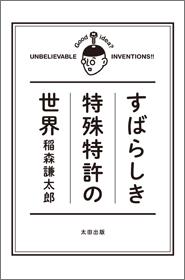 tokkyo_01_140916.jpg