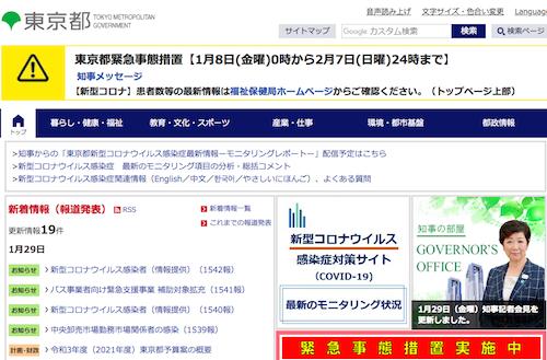 東京のコロナ感染者は本当に減ったのか 接触者追跡縮小し検査件数も2割以上削減! 和歌山県知事は「崩壊招く」と警告の画像1
