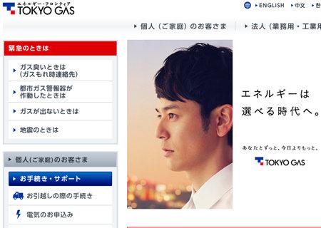 tokyogas_161013_top.jpg