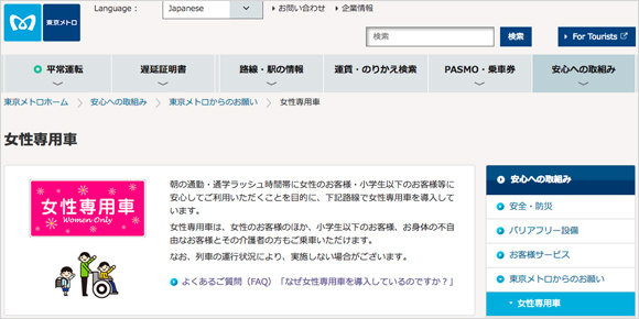 tokyometro_01_180227.jpg