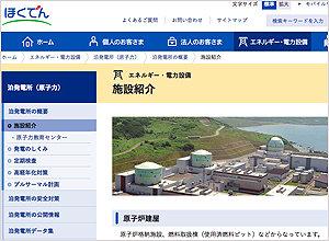 北海道地震の大停電にかこつけホリエモンらが「泊原発を再稼働させろ」の大合唱! でも泊原発下には活断層の指摘もの画像1