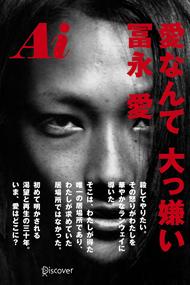 tominagaai_01_141030.jpg