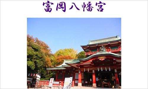 富岡八幡宮殺傷事件・富岡茂永容疑者が「日本会議」初の支部長として歴史修正主義運動に邁進していた過去の画像1