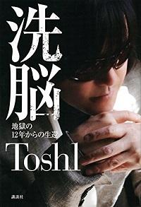 toshi_140804.jpg