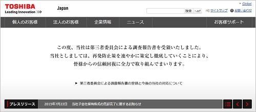 toshiba_150722.jpg