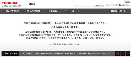 toshiba_150908.jpg