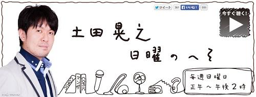tsuchida_150922.jpg