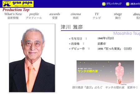 tsugawa_151015_top.jpg