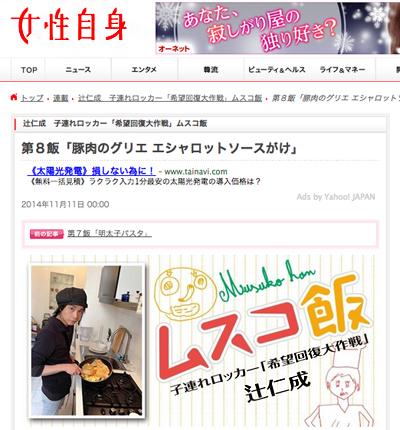 tsuji_11_141117.jpg