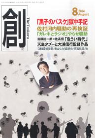 tsukuru_01_140821.jpg
