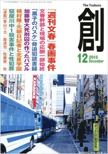 tsukuru_01_151130.jpg
