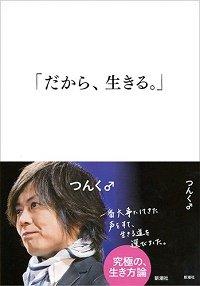 tsunku_170108.jpg