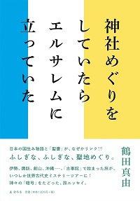 鶴田真由が「日ユ同祖論」のオカルト本を出版…指南役は安倍昭恵夫人と同じ、夫人といっしょにスピ旅行もの画像1