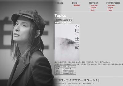tujijinsei_01_140728.jpg