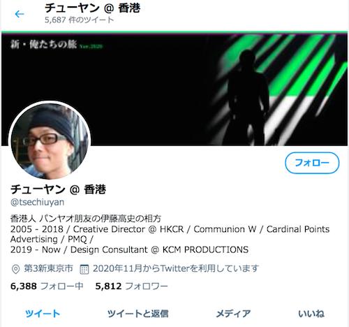 周庭さん移送報道も日本メディアは香港問題に関心なし…そんななか『電波少年』出演のチューヤンが日本の人たちに連帯のRT訴えの画像1